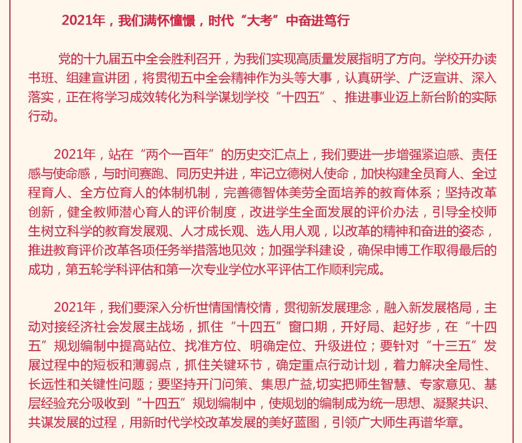 学校元旦献词_武汉纺织大学2021年新年献词-武汉纺织大学新闻文化网